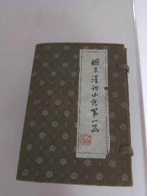 明末清初小说第一函
