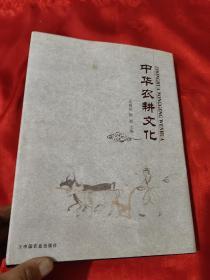 中华农耕文化   【大16开,硬精装】