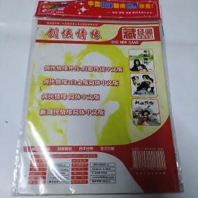 VCD  DVD/光盘 /游戏碟:剑侠情缘  1碟