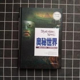 奥秘世界 : 超值典藏白金版  一版一印
