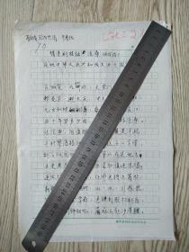 欧阳世涛诗稿三页