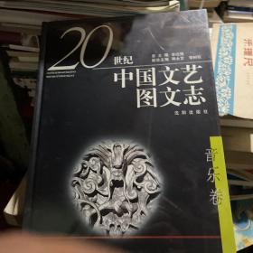 二十世纪中国文艺图文志.音乐卷