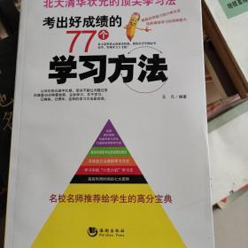 考出好成绩的77个学习方法