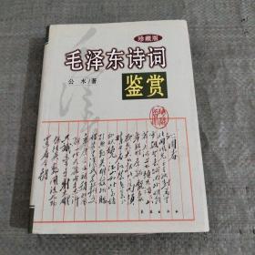 毛泽东诗词鉴赏:珍藏版