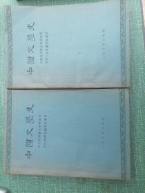 中国文学史(一二册)
