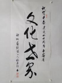 保真书画,甘肃名家,著名画家,杨志印四尺整纸书法一幅138×69cm。