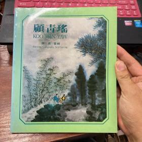 顾青瑶 书画篆刻