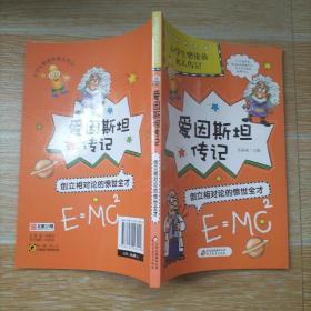 小学生必读的名人传记-爱因斯坦传记