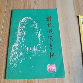 桂林遊览手册