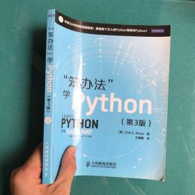 """""""笨办法""""学Python"""