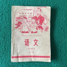 广西壮族自治区小学试用课本  语文  第十册