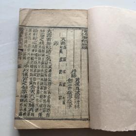 增补事类统编(卷四、五、六)厚厚一册