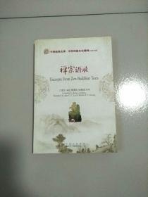 中译经典文库 中华传统文化精粹 禅宗语录 汉英对照 库存书 参看图片