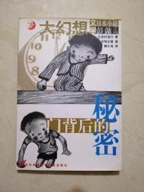 门背后的秘密:日本大幻想小说
