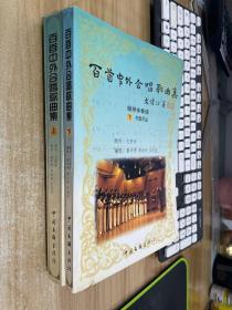 百首中外合唱歌曲集:钢琴伴奏谱(上下册)