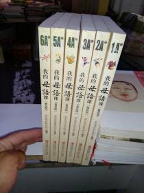 我的文学教材(普及版):我的母语课(1A—6A级)6册