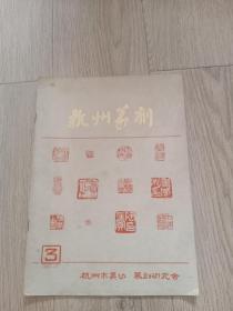 杭州篆刻 1981年12月第3期