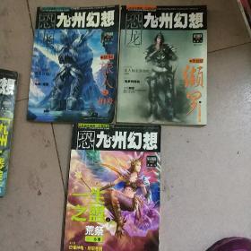 恐龙九州幻想2005年9.10.11(3本合售)