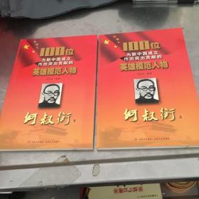 何叔衡 上下册(100位为新中国成立作出突出贡献的英雄模范人物)