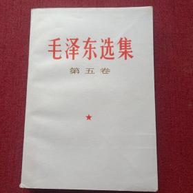 毛泽东选集 第五卷(内有划线)