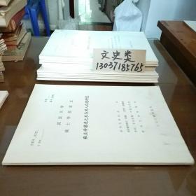 武汉大学 硕士学位论文: 雍正帝察吏之术与用人之道研究(作者孙兵签名本)