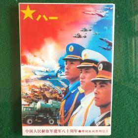 明信片中国人民解放军建军八十周年