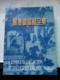 景德镇陶瓷全集(第二卷)