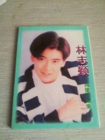 林志颖偶像珍藏集(存7张)