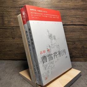 曹雪芹别传(上下):红楼梦断第五部