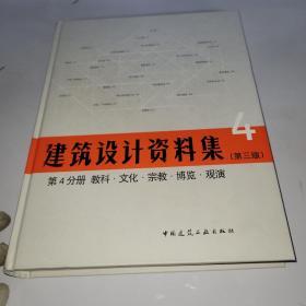 建筑设计资料集 第4分册 教科 文化 宗教 博览 观演(第三版)