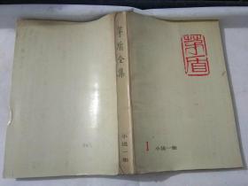 茅盾全集  小说1.3.5-10=8集合售,馆藏内页干净