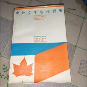 中外文学名作提要 中国当代文学分册