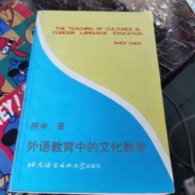 外语教育中的文化教学