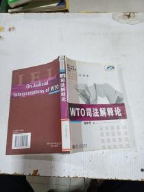 WTO司法解释论——厦门大学国际经济法文库
