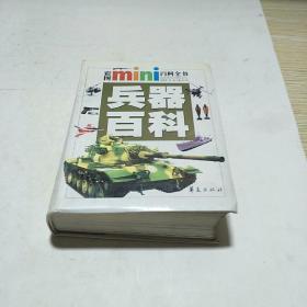 彩图mini百科全书:兵器百科