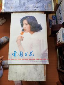 挂历:电影百花 1986年十三张全