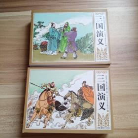 连环画  中国四大古典文学名著 三国演义(全12册)(库存    1)