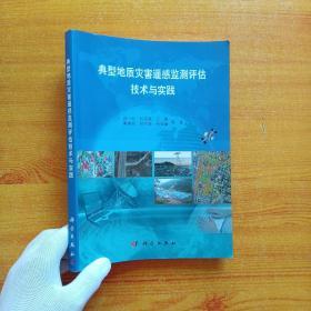 典型地质灾害遥感监测评估技术与实践【书后浸水了,但不影响阅读  看图】
