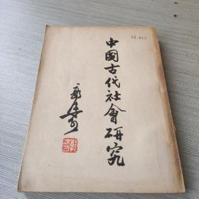 中国古代社会研究