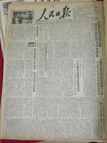 1951年10月13日 人民日报 积极准备学习毛泽东选集。