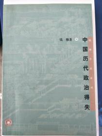中国历代政治得失(铅笔学习划线满通篇,屝页留名,前小主应为北大一对情侣)