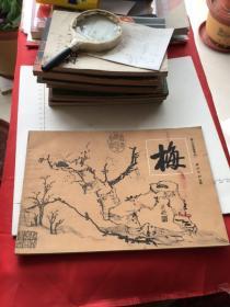 梅兰竹菊画谱之一:梅