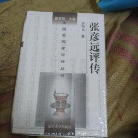 张彦远评传(未拆封)
