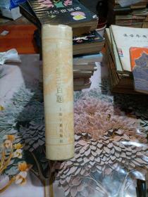 古典文学300题