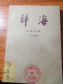 辞海(地理分册:外国地理)。