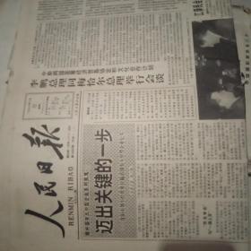 人民日报1994.2.22【1--12版】