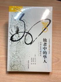 他者中的华人:中国近现代移民史