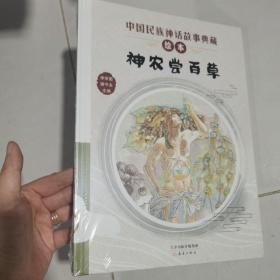 神农尝百草/中国民族神话故事典藏绘本