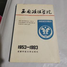 西南政法学院 1953-1993