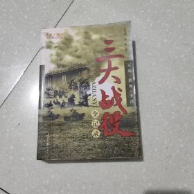 三大战役全纪录:辽沈·淮海·平津